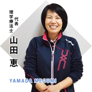 代表 山田恵