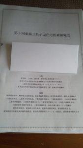 第3回東海三県小児在宅医療研修会に参加してきました。